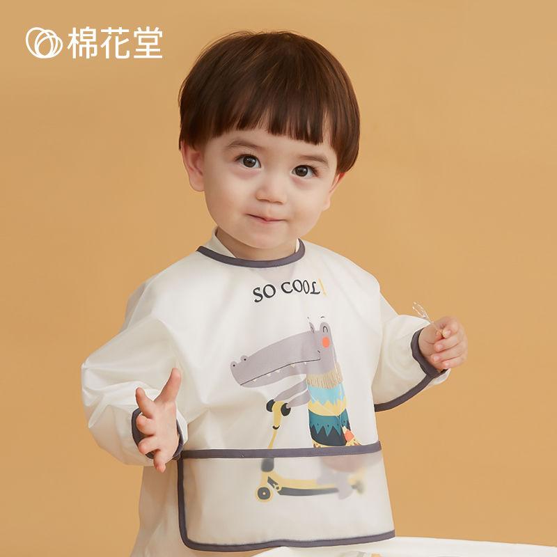 棉花堂宝宝吃饭罩衣婴儿围兜防水防脏儿童反穿衣长袖护衣袖子防水