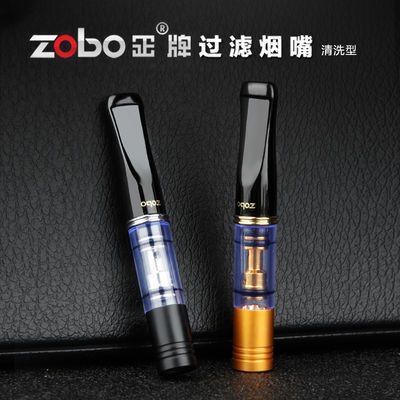 zobo正牌烟嘴过滤器 粗烟专用吸烟滤嘴可清洗循环型男士清肺烟具