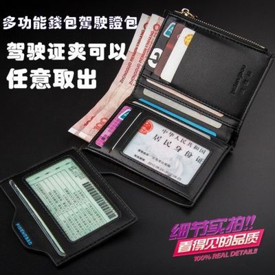 男士钱包 多功能真皮短款竖款牛皮钱夹卡包 驾驶证青年皮夹二合一