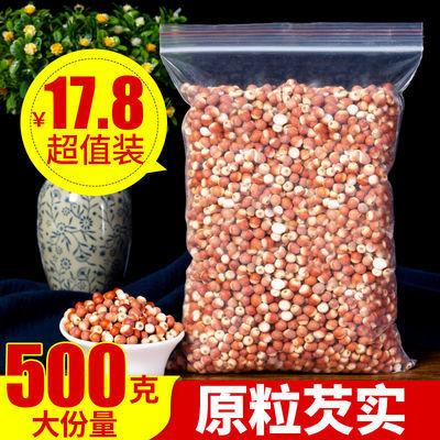 正宗红皮芡实米500克鸡头米新鲜茨实整粒芡实仁干货可搭薏米薏仁