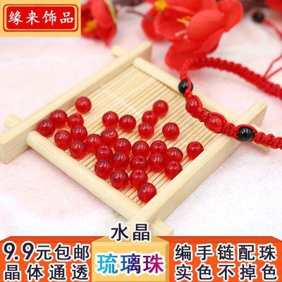水晶琉璃珠6毫米diy手工编织饰品配件编手链项链尾珠穿手串珠散珠