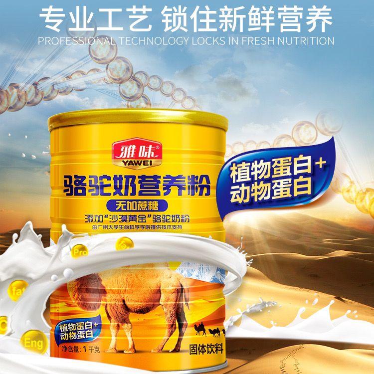 雅味益生菌/无添加蔗糖新疆骆驼奶营养蛋白粉补充蛋白质早餐代餐