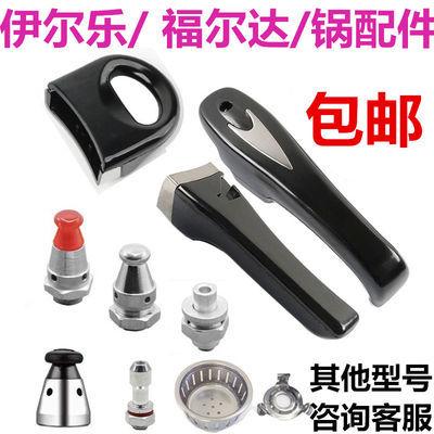 伊尔乐/吉意/三角/希贵/福尔达高压锅通用款手柄 把手 压力锅配件