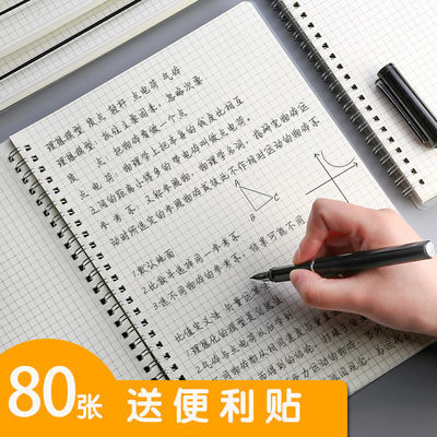 【送便利贴】笔记本子可爱韩版学生便宜厚透明线圈网格作业BA56本