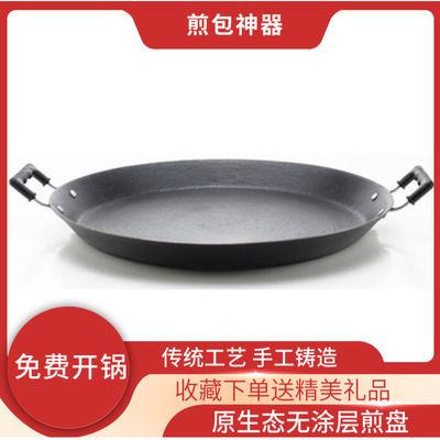 不粘锅老式生铁平底煎锅无涂层煎饼煎饺牛排锅通用电磁炉燃气灶