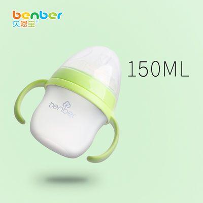 抖音爆款贝恩宝全硅胶奶瓶新生婴儿宽口径防胀气带手柄宝宝奶瓶