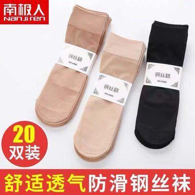 南极人5/20双丝袜女短�|子春秋女士防勾丝肉色薄款面膜中筒钢丝袜