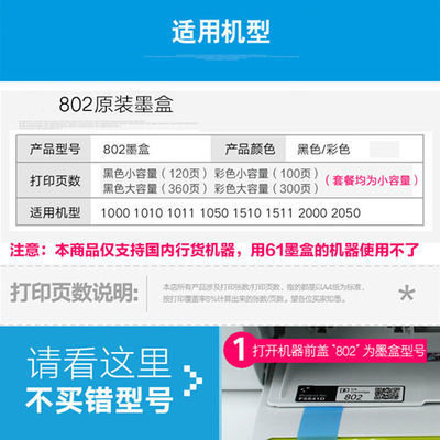 惠普802墨盒hp1010 1510 1050 1011 1000打印机墨盒 黑色彩色原装