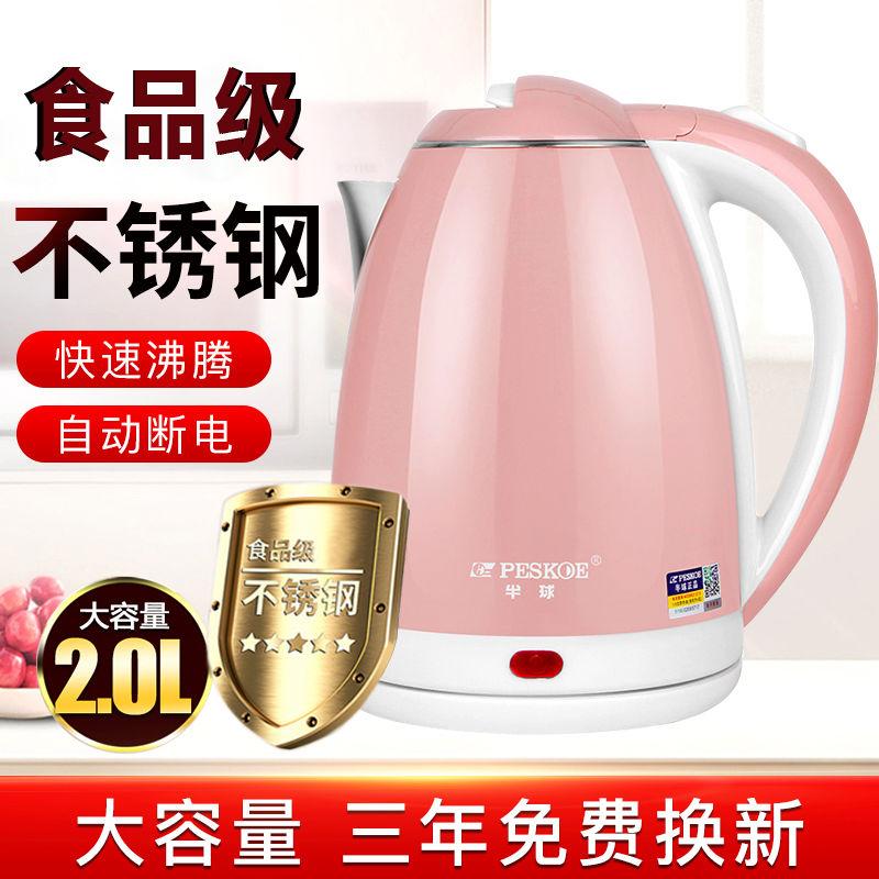 正品半球电热水壶家用不锈钢烧水壶 保温热水壶自动断电电水壶