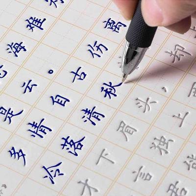 凹槽练字帖成人行书行楷书法大学生古风速成板钢笔硬笔本男女神器