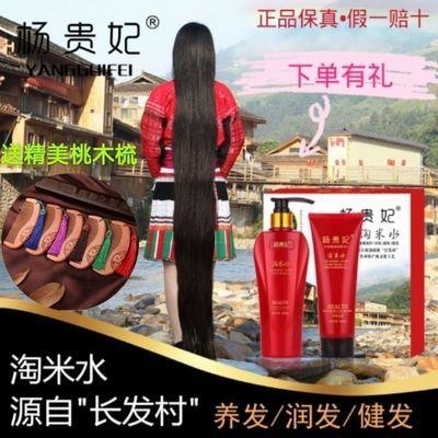 [买一送一]杨贵妃淘米水洗发水 套盒抖音同款养发控油防脱白发