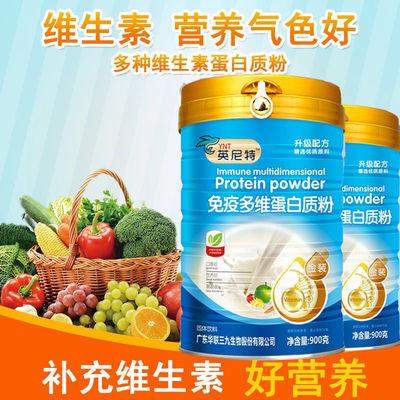免疫多维益生菌阿胶蛋白粉儿童成人中老年蛋白营养品代餐粉免疫力