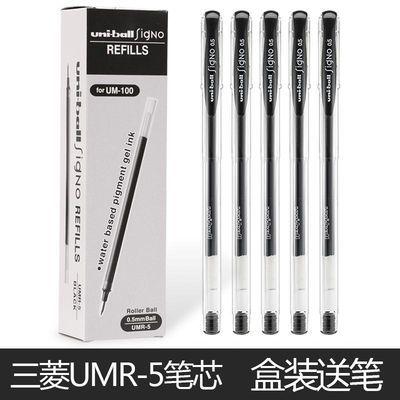 日本UNI三菱UMR-5水笔芯UM100中性替芯水笔黑色水笔0.5mm学生用