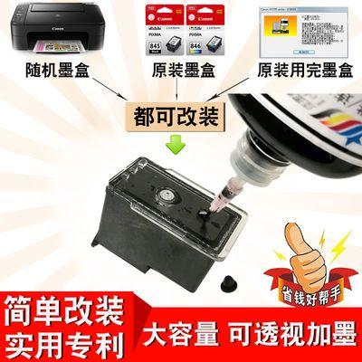 佳能845S墨盒MG2980 2580S 3080 IP2880连供改装件TS3180 308加墨