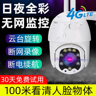 摄像头家用手机远程智能夜视高清无线wifi监控器室外变焦防水球机
