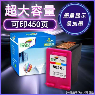 悦彩兼容惠普HP802墨盒deskjet hp1510 1010 1050 1000打印机