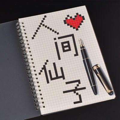 【送贴纸】网格本子加厚笔记本方格本线圈本记事日记本80张160页