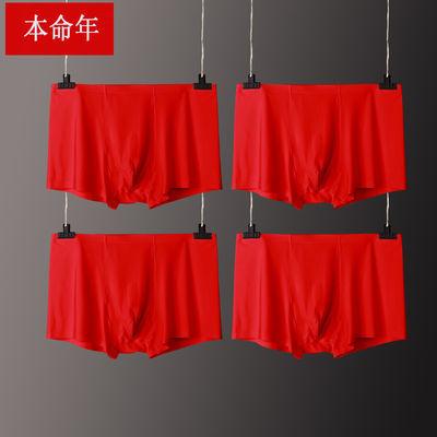 4条装男士内裤男平角裤冰丝透气无痕结婚本命年大红色四角短裤潮