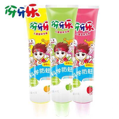 【2支装】伢牙乐儿童营养牙膏40g苹果香橙草莓三种口味宝宝专用