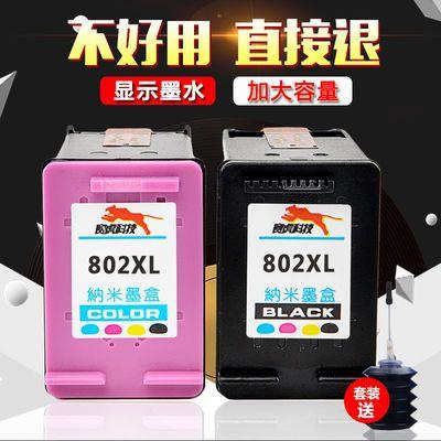 赛虎兼容HP802墨盒惠普打印机1010 1510 1050 1000 2050墨盒