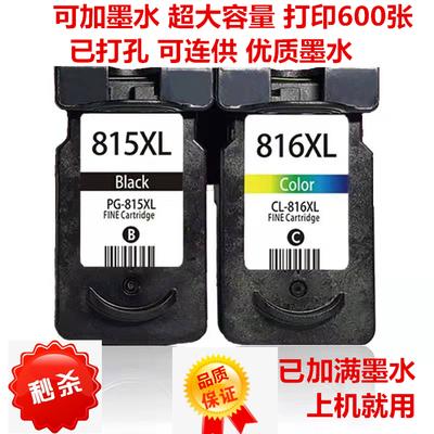 佳能PG815 CL816墨盒IP2780 2788 MP259 236 288 mx368打印机墨盒