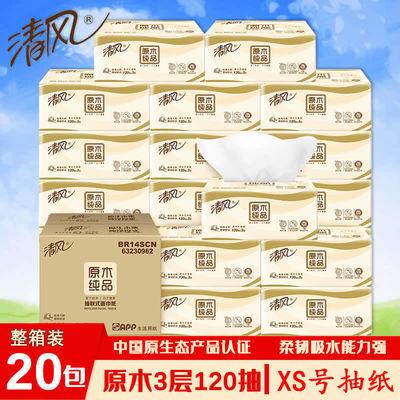 清风抽纸原木纯品3层120抽整箱20包餐巾纸面巾纸卫生纸巾家用批发