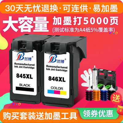 兰博兼容佳能PG845 CL846墨盒mg2580s 3080连供ts3180 3380打印机