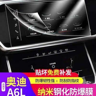 19-21款奥迪新A6L改装中控仪表盘保护贴膜液晶显示屏幕导航钢化膜