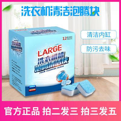 洗衣机槽清洗剂泡腾片家用全自动波轮滚筒清洁剂除垢除味杀菌消毒