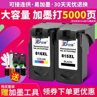 兰博兼容佳能pg815黑cl816彩连供墨盒IP2780 mp288 236 259打印机