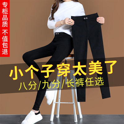 八分裤女小个子150cm打底裤女外穿春季高腰紧身黑色九分小脚裤子
