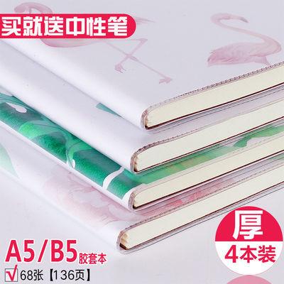 [4本]笔记本子可爱韩版A5/B5胶套本小清新加厚记事本学生本子批发