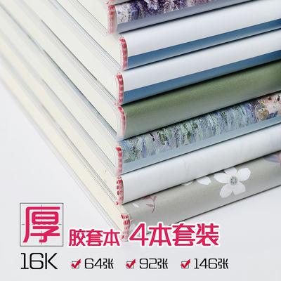 小清新大号记事本软面胶套本加厚简约本子 16K笔记本学生文具