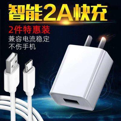 手机充电器头华为安卓数据线快充vivo oppo通用5V2A快速直充插头