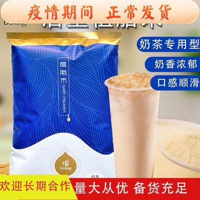 盾皇植脂末奶精奶茶店家用1KG奶茶伴侣咖啡伴侣奶香味奶茶增香