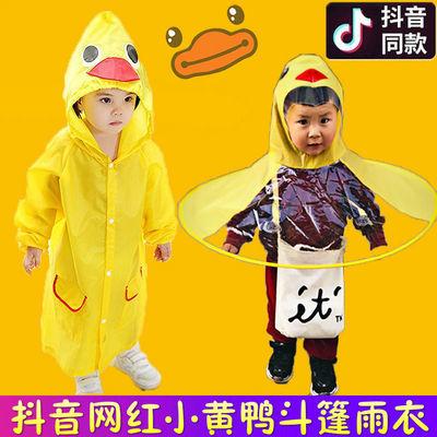 小黄鸭儿童雨衣雨鞋套装男女宝宝幼儿园飞碟斗篷式雨具帽男童女童