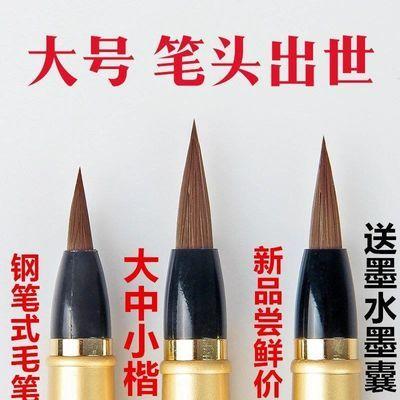 小楷纯狼毫便携毛笔软笔钢笔式毛笔可加墨书法笔自来水软头笔【3