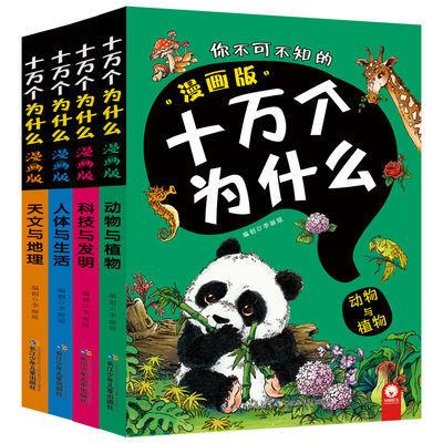 漫画版十万个为什么彩图带拼音小学生一二三年级课外阅读书籍