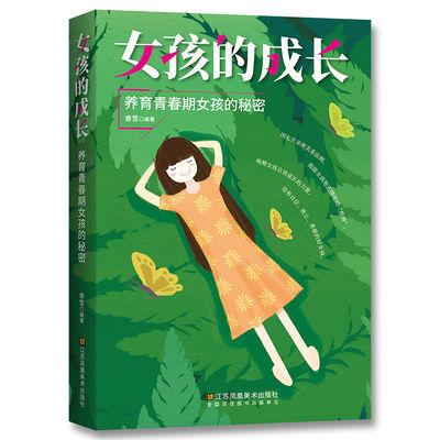 10-18岁正面管教 解码青春期养育女孩 性教育育儿书籍 女孩的成长