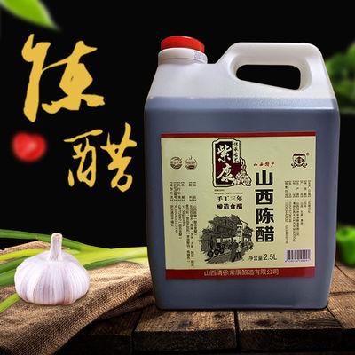 山西特产陈醋紫康5斤9斤量醋吃饺子吃面醋饺子醋凉拌醋调味醋包邮