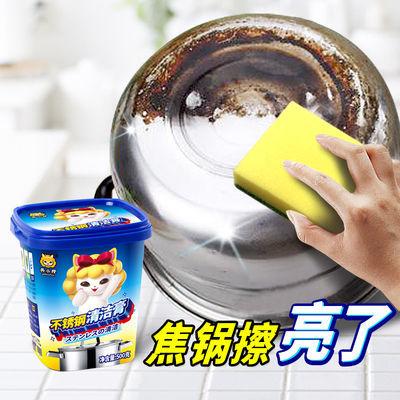不锈钢清洁膏厨房多功能强力去污抛光除锈光亮剂除垢洗锅底黑神器