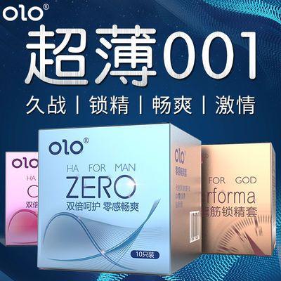 OLO玻尿酸避孕套男用超薄安全套延时情趣狼牙套女用高潮带刺套套