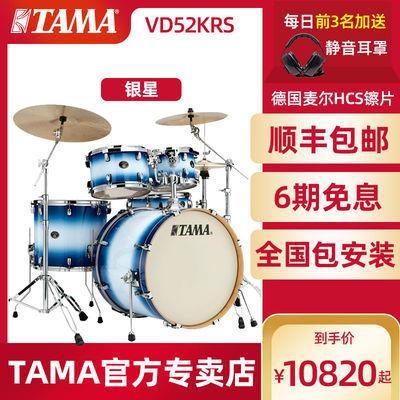 TAMA架子鼓 Silverstar VD/VP52KRS 银星成人专业 儿童初学爵士鼓