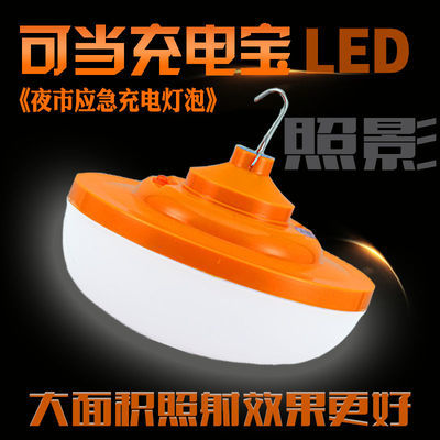 停电神器可充电led灯泡超亮无线移动家用蓄电池摆地摊灯夜市灯