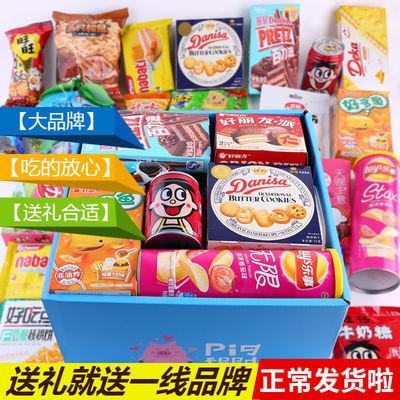 520情人节零食大礼包整箱组合网红便宜六一儿童送女朋友生日礼物