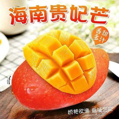 海南三亚贵妃芒果新鲜水果当季3/5/10斤装热带水果整箱批发非台农