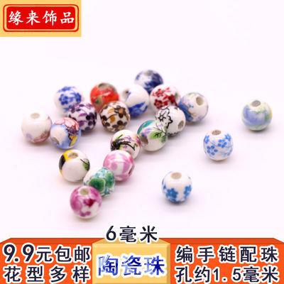 景德镇青花瓷珠子6毫米圆形陶瓷珠diy手工串珠配件编手链尾珠散珠