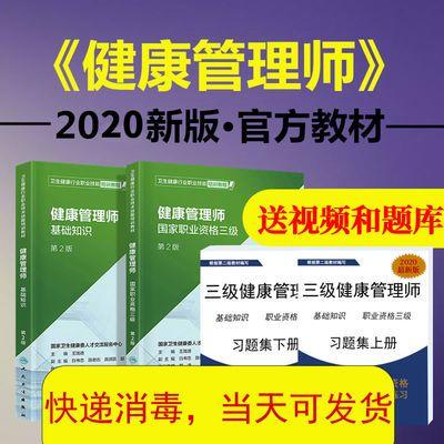消毒包邮:2020年健康管理师培训教材基础知识国家职业资格三级