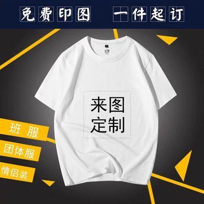 班服订制短袖t恤定制印字logo照片diy衣服来图订做同学聚会文化衫