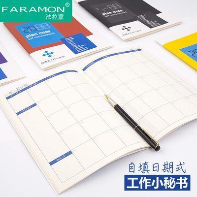 2020年工作日志本小秘书日程本月计划本日历记事文具笔记本子